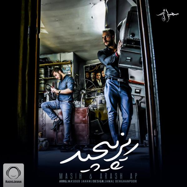 Masih & Arash AP - 'Riz Pichid'