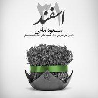 Masoud Emami - '31 Esfand'