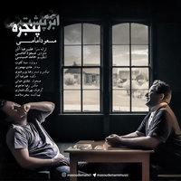 Masoud Emami - 'Abre Poshte Panjere'