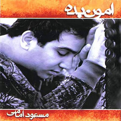 Masoud Emami - 'Amon Bede'