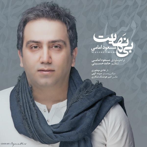 Masoud Emami - 'Bi Nahayat'