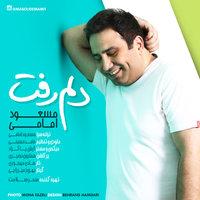 Masoud Emami - 'Delam Raft'