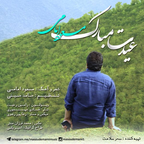 Masoud Emami - 'Eydet Mobarak'