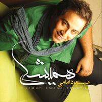 Masoud Emami - 'Hamishegi (Album Demo)'