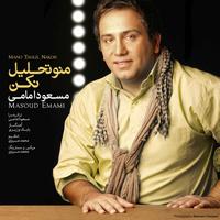 Masoud Emami - 'Mano Tahlil Nakon'