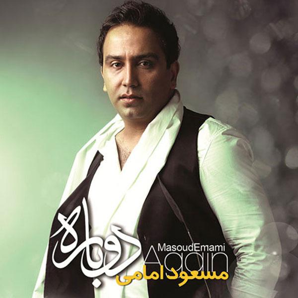 Masoud Emami - 'Nemidunan'
