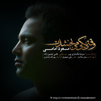 Masoud Emami - 'Vaghti Yeki Mibakhshadet'