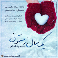 Masoud Emami - 'Yek Sal Zemestoon'