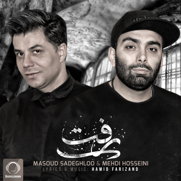 Masoud Sadeghloo & Mehdi Hosseini - 'Raft'