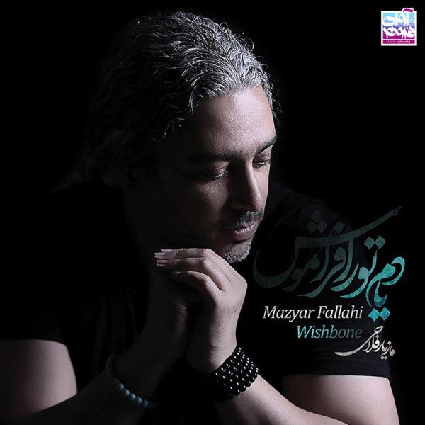 Mazyar Fallahi - 'Ey Jonam'