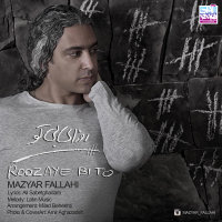 Mazyar Fallahi - 'Roozaye Bi To'