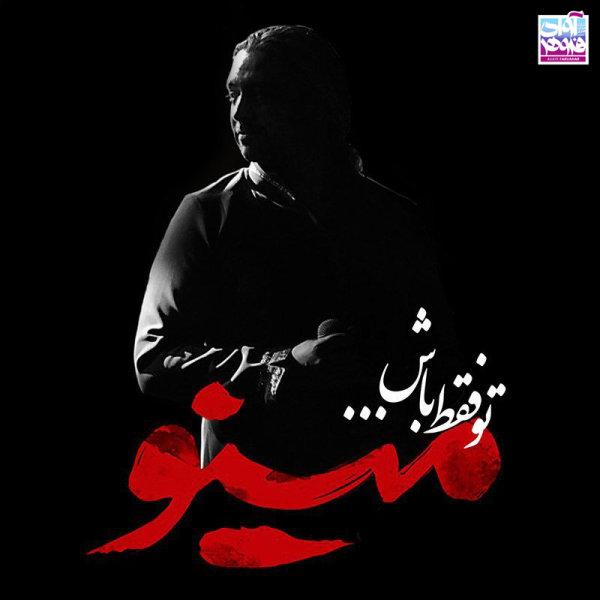 Mazyar Fallahi - 'To Faghat Bash'