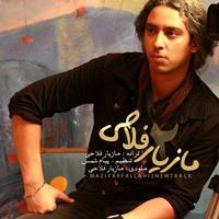 Mazyar Fallahi - 'To Ke Midoonesti'