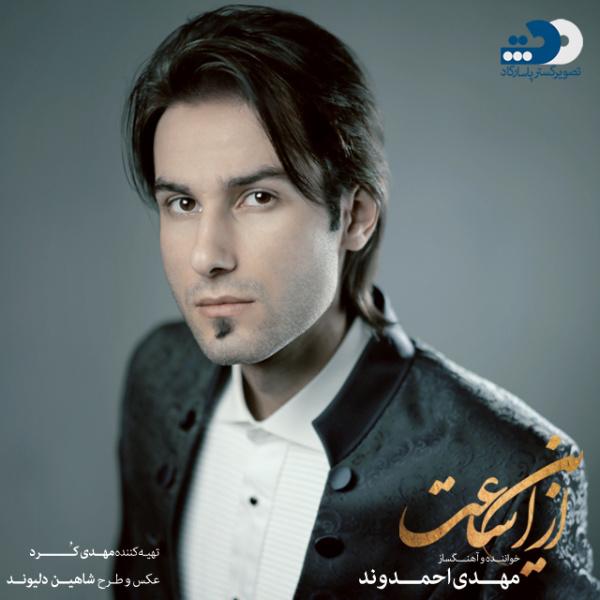 Mehdi Ahmadvand - 'Bargard'