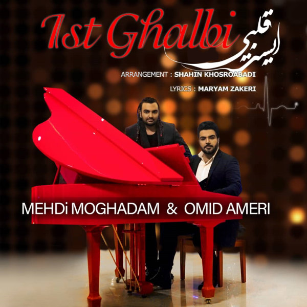 Omid Ameri - Ist Ghalbi (Ft Mehdi Moghadam)