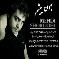Mehdi Shokoohi - 'Bemoon Pisham'