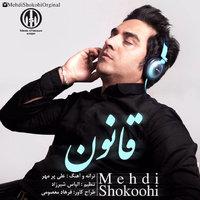 Mehdi Shokoohi - 'Ghanoun'