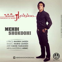 Mehdi Shokoohi - 'Mamnoonam Az Eshghet'