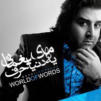 Mehdi Yaghmaei - 'Hesadat'