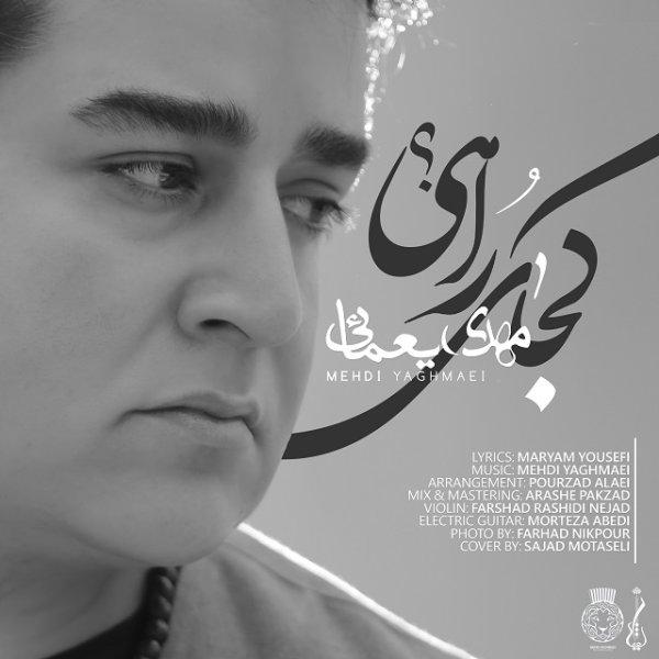 Mehdi Yaghmaei - 'Kojaye Rahi'