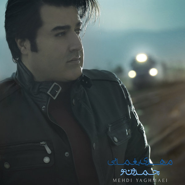 Mehdi Yaghmaei - 'Negaham Mikoni'