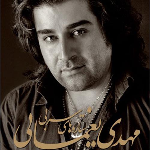Mehdi Yaghmaei - 'Setarehaaye Sorbi'