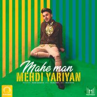 Mehdi Yariyan - 'Mahe Man'