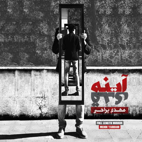 Mehdi Yarrahi - 'Ayeneye Ghadi'