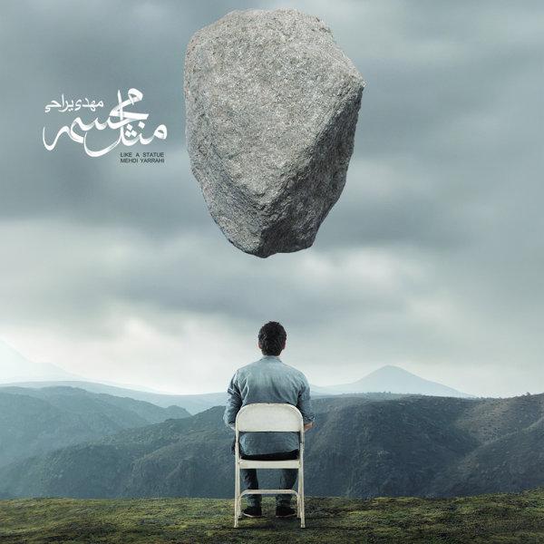 Mehdi Yarrahi - 'Eshtebah'