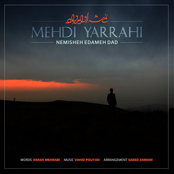 Mehdi Yarrahi - 'Nemisheh Edameh Dad'
