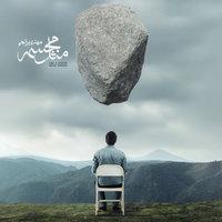 Mehdi Yarrahi - 'Sale Dard'
