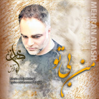 Mehran Atash - 'Man Bi To'