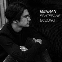 Mehran - 'Eshtebahe Bozorg'