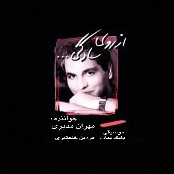 Mehran Modiri - Az Rooye Sadegi