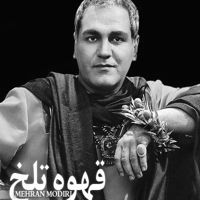 Mehran Modiri - Ghahveh Talkh (Soundtrack)
