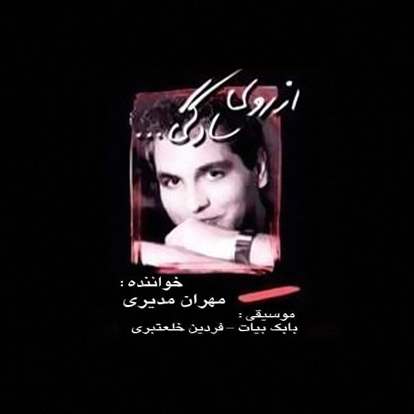 Mehran Modiri - Raghse Irani