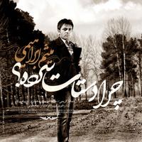 Meysam Ebrahimi - 'Chera Dastat Sarde'