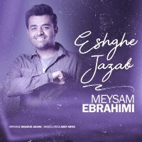 Meysam Ebrahimi - 'Eshghe Jazab'