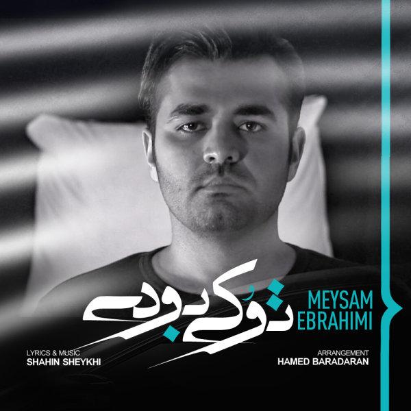Meysam Ebrahimi - 'To Ki Boodi'