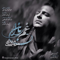 Meysam Marvasti - 'Ghame Baran'