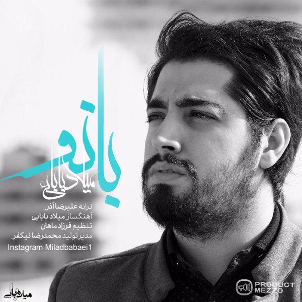 Milad Babaei - 'Banoo'