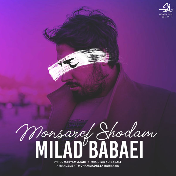 Milad Babaei - 'Monsaref Shodam'
