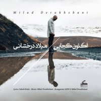 Milad Derakhshani - 'Aknoon Kojaei'