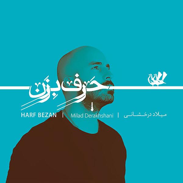 Milad Derakhshani - 'Khasteh Am'