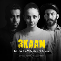 MiloA & eMBeelen - '3Kaam (Ft Aryna)'