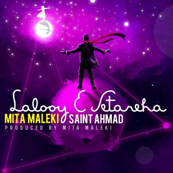 Mita Maleki & Saint Ahmad - Lalooye Setareha