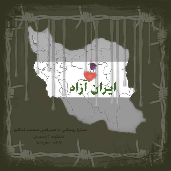 Mitra Roohani - Iran Azad (Ft Mohammad Nigro)