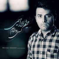 Meysam Ebrahimi - 'Kasi Ro Nadaram'