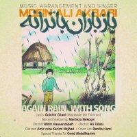 Moein Ali Akbari - 'Baaz Baran'