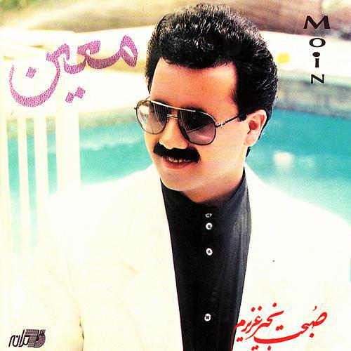 Moein - Asheghtar Az Man Chekasi